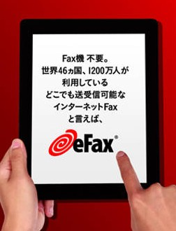 eFax